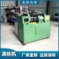 厂家发货 邢台菱越机械滚丝机系列 液压滚丝机 双缸滚丝机